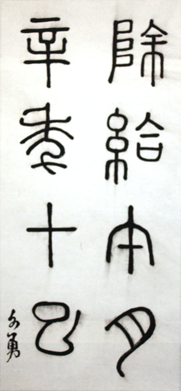 1000 images about ancient scripts on pinterest scripts Ancient china calligraphy